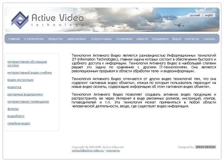 Активное Видео