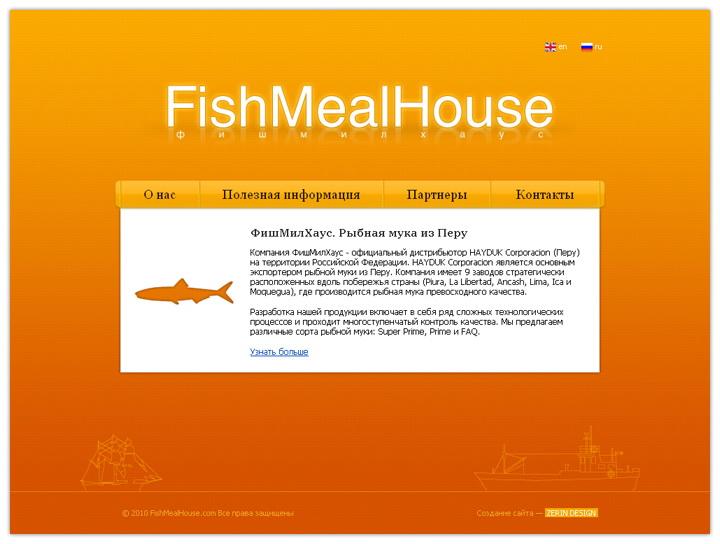 FishMealHouse