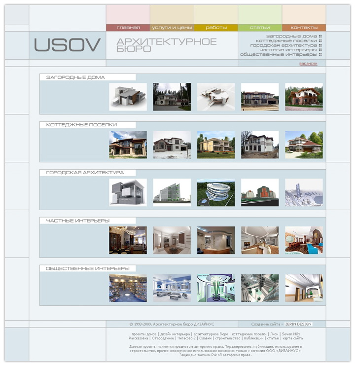 Архитектурное Бюро Дизайнус